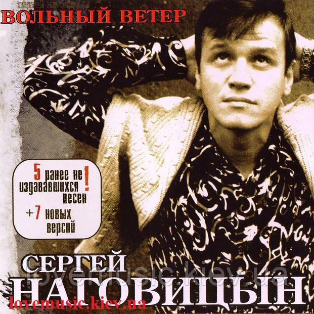 Музичний сд диск СЕРГЕЙ НАГОВИЦЫН Вольный ветер (2003) (audio cd)