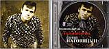 Музичний сд диск СЕРГЕЙ НАГОВИЦЫН Вольный ветер (2003) (audio cd), фото 2
