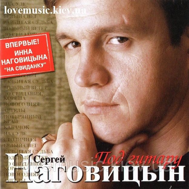 Музичний сд диск СЕРГЕЙ НАГОВИЦЫН Под гитару (2006) (audio cd)