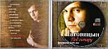 Музичний сд диск СЕРГЕЙ НАГОВИЦЫН Под гитару (2006) (audio cd), фото 2