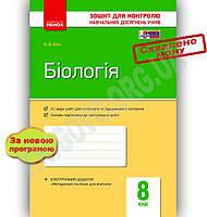 Зошит для контролю навчальних досягнень Біологія 8 клас Нова програма Авт: Кот К. Вид-во: Ранок