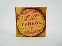 Бальзам Звездочка  грибок (противогрибковый), метал.банка 8 г