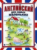 Английский для самых маленьких М. В. Иванова