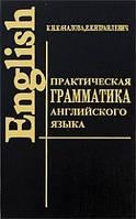 Практическая грамматика английского языка / English Grammar К. Н. Качалова, Е. Е. Израилевич