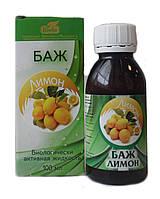 БАЖ «Лимон» повышает иммунитет и потенцию
