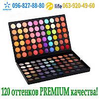Палетка теней –120 цветов №3 Mac Cosmetics