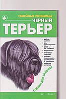 Сагаловская Н.А. Черный терьер