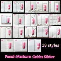 Набор 12 штук - Трафареты для французского маникюра и дизайна ногтей, фото 1