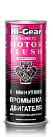 Средство для промывки двигателя Hi-Gear 5 МINUTE MOTOR FLUSH GAS & DIESEL ENGINES ✔ 444мл.