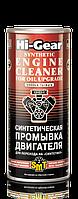 Синтетическая промывка двигателя Hi-Gear SYNTHETIC ENGINE CLEANER WITH SMT² FOR OIL UPGRADE, HG2222, 444мл.