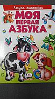 Пегас КА4 Моя первая азбука. Азбука животных (Рус)