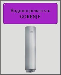 Водонагреватель (бойлер) GORENJE TGR  80 SV9 super slim