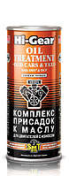 "Комплекс присадок к маслу Hi-Gear OIL TREATMENT ""OLD CARS & TAXI"" with SMT² ✔ 444мл."