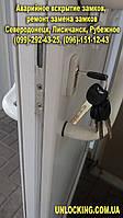 Заклинил замок, сломался ключ Cеверодонецк, фото 1