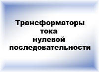 Трансформаторы тока нулевой последовательности