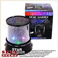 Проектор звездного неба Star Master, ночник Звёздное небо