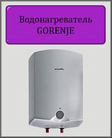 Водонагреватель (бойлер) GORENJE GT 15 O
