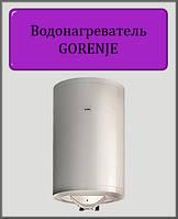 Водонагреватель (бойлер) GORENJE TGR 120 V9