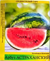 Семена арбуза Астраханский, 100г