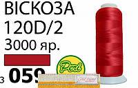 Нитки для вышивания 100% вискоза, номер 120D/2, брутто 93г., нетто 75г., длина 3000 ярдов, цвет 3059, красный