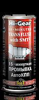 Присадка для промывки автоматических коробок передач Hi-Gear 15 MINUTES TRANS PLUS with SMT²  444мл.