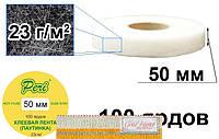 Паутинка клеевая ширина 50 мм, длина 100 ярдов, 40 катушек в ящике, белая