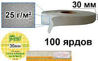 Сетка клеевая на бумаге, ширина 30 мм, длина 100 ярдов, 68 катушек в ящике, белая