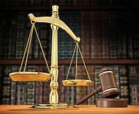 Абонентское юридическое обслуживание юридических  лиц