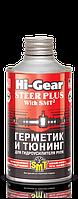 Герметик и тюнинг для гидроусилителя руля Hi-Gear STEER PLUS with SMT²  295мл.