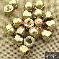 Гайка колпачковая М8 DIN 1587, ГОСТ 11860-85 латунная