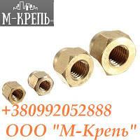 Гайка колпачковая М5 DIN 1587, ГОСТ 11860-85 латунная