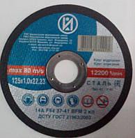 Металл круг отрезной на болгарку 125х1.0 Иршава