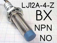 Датчики индуктивные LJ12A3-4-Z/BX NPN NO (бесконтактные концевые выключатели) цилиндр 12мм для ЧПУ