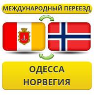 Международный Переезд из Одессы в Норвегию
