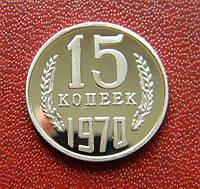 СССР 15 копеек 1970 год.