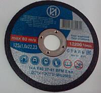 Диски отрезные для болгарки с наружным диаметром 125 мм и толщиной 1,6 мм для резки металла 125*1,6 ИАЗ