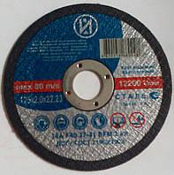 Круги отрезные на болгарку по металлу 125х2.0 Иршава
