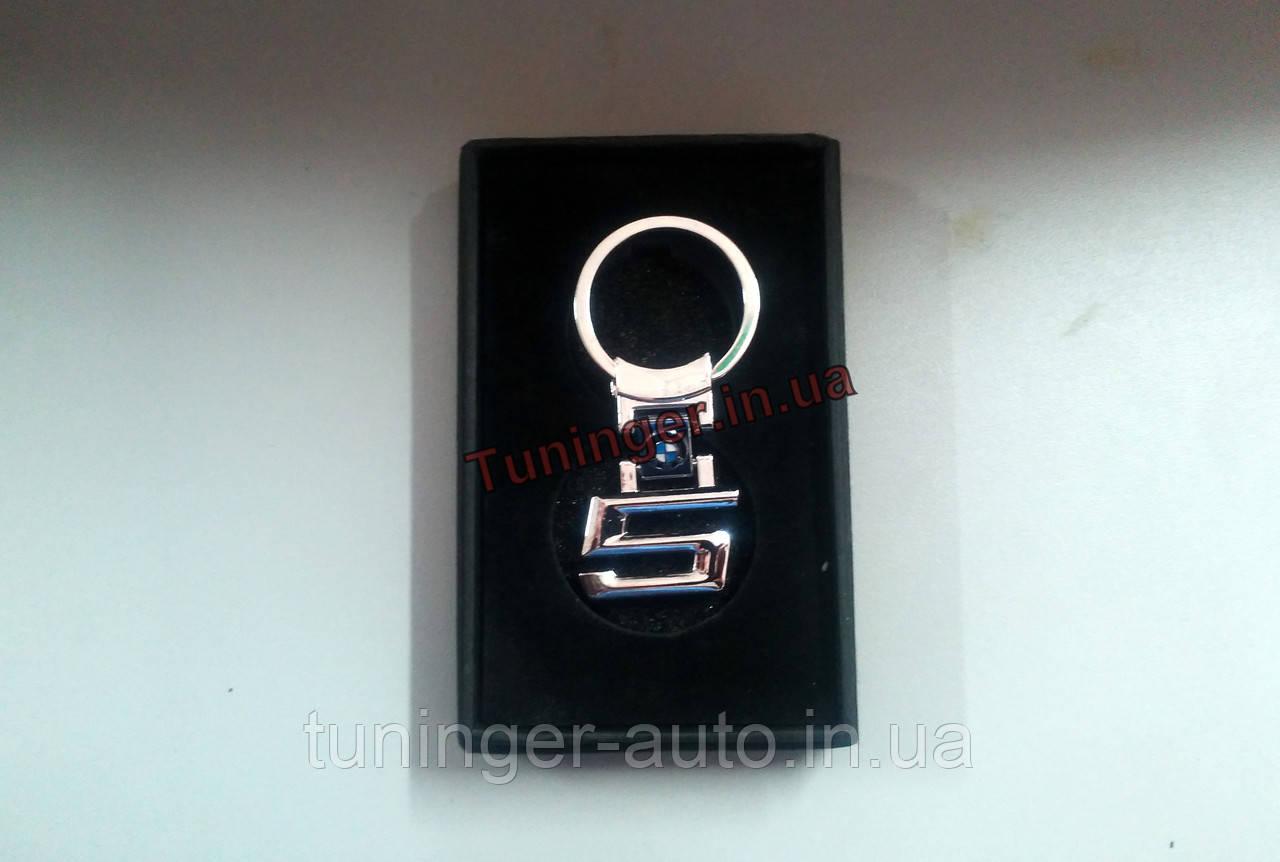 Брелок на ключи BMW 5 series