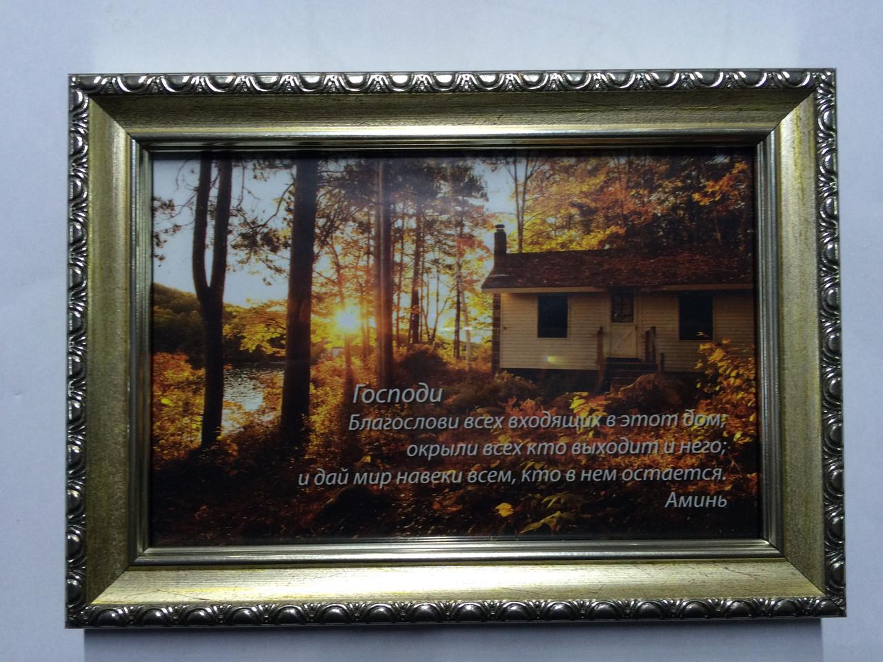 Молитва в дом - Укрсклосервис, ООО в Киевской области