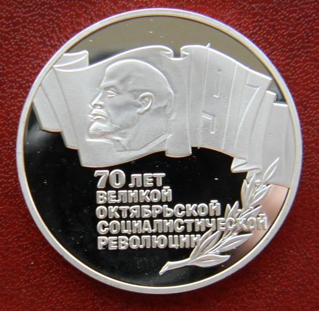 5 рублей 1987 г. 70 лет Великой Октябрьской Революции