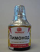 Ароматизатор пищевой ЛИМОНАД