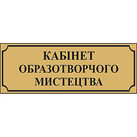 Табличка кабинетная