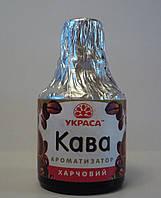 Ароматизатор пищевой КОФЕ
