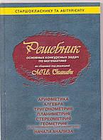 Решебник основных конкурсных задач по математике М.И.Сканави