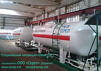 Стационарный заправщик газом объем 4.85м3, 9.9 м3