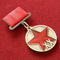 Медаль 20 лет РККА на квадроколодке, фото 1