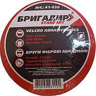 Фибра Бригадир Standart Р240 125 мм (41-030) (10 шт./уп.)