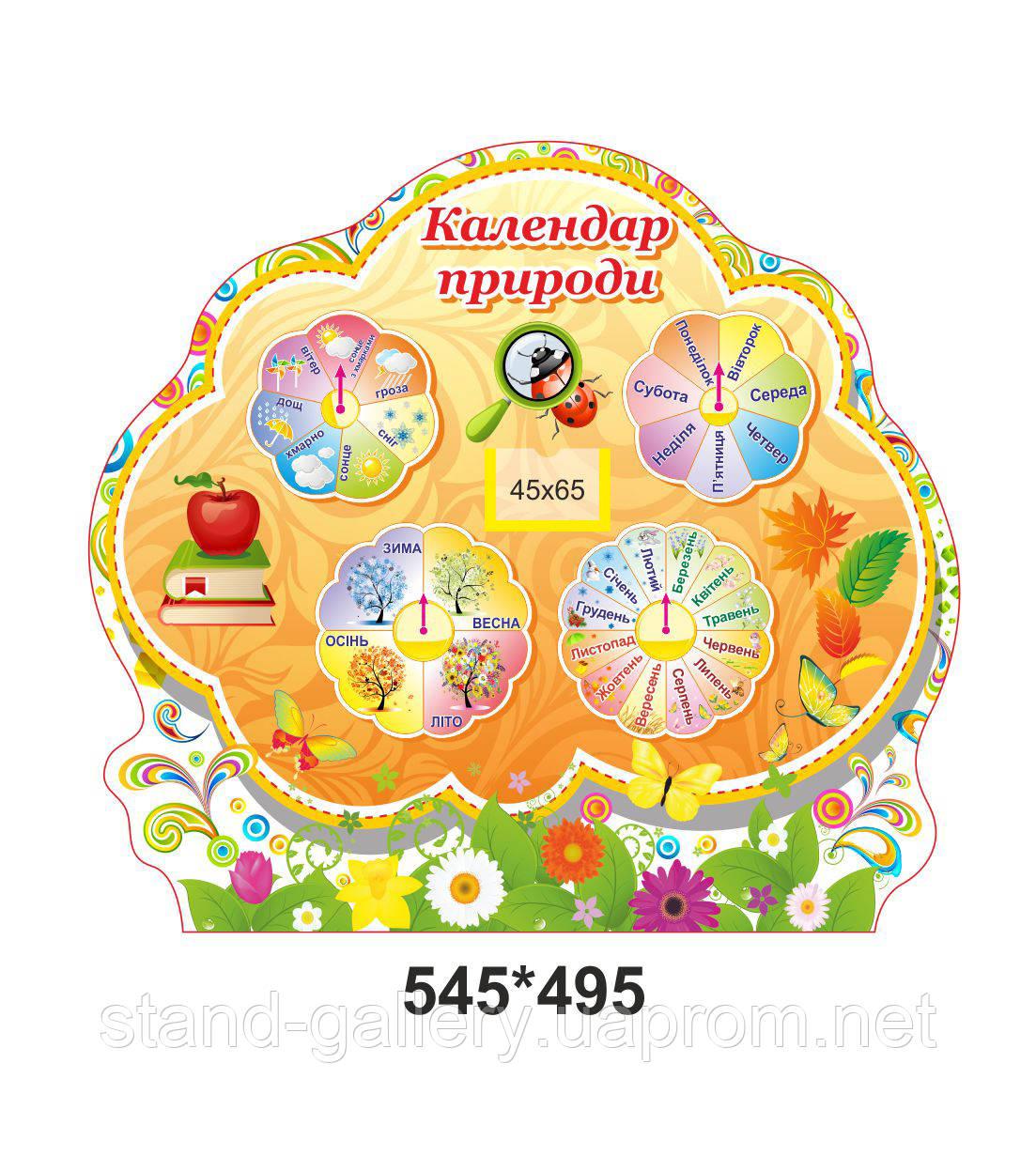 Настольная подставка для детских поделок Календарь природы