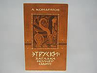Кондратов А.М. Этруски – загадка номер один.