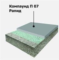 Компаунд П 07 Рапид- Полиуретан-цементная трехкомпонентная композиция толщиной 4-6 мм  (уп. 35 кг)